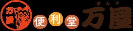 浜松市で遺品整理、生前整理なら便利堂万屋